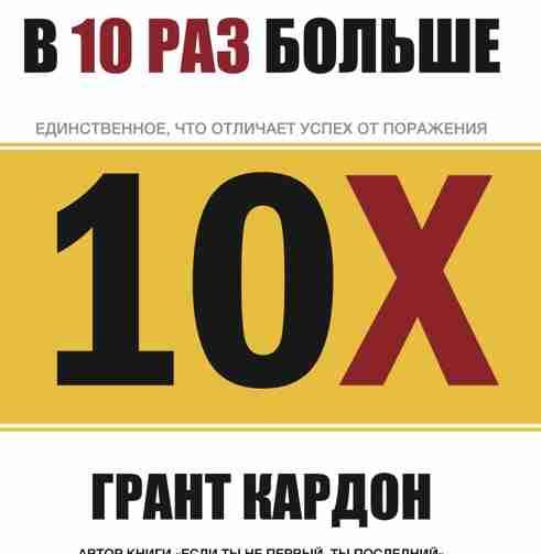 10X ПРАВИЛО ГРАНТ КАРДОН СКАЧАТЬ БЕСПЛАТНО