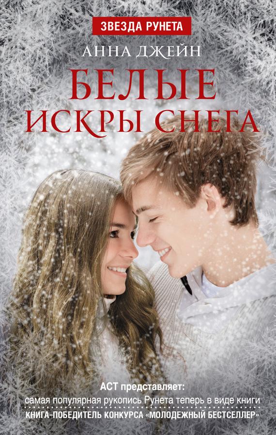 Анна джейн. Книга: белые искры снега. Купить, скачать | любовные.