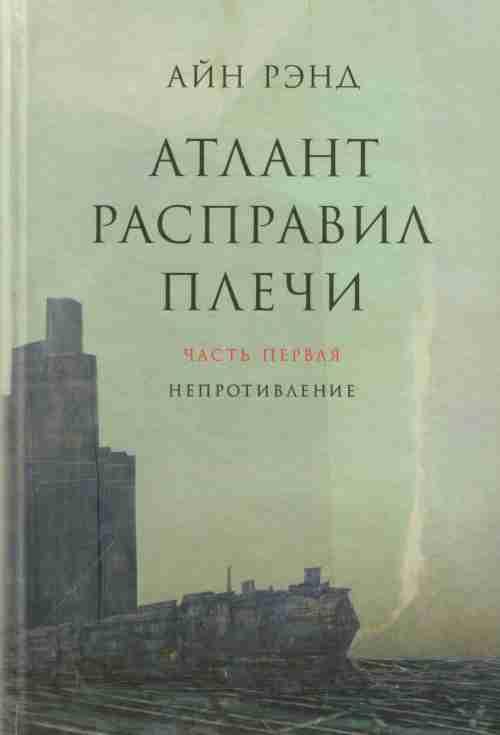 Скачать бесплатно книгу Атлант расправил плечи. Книга 1