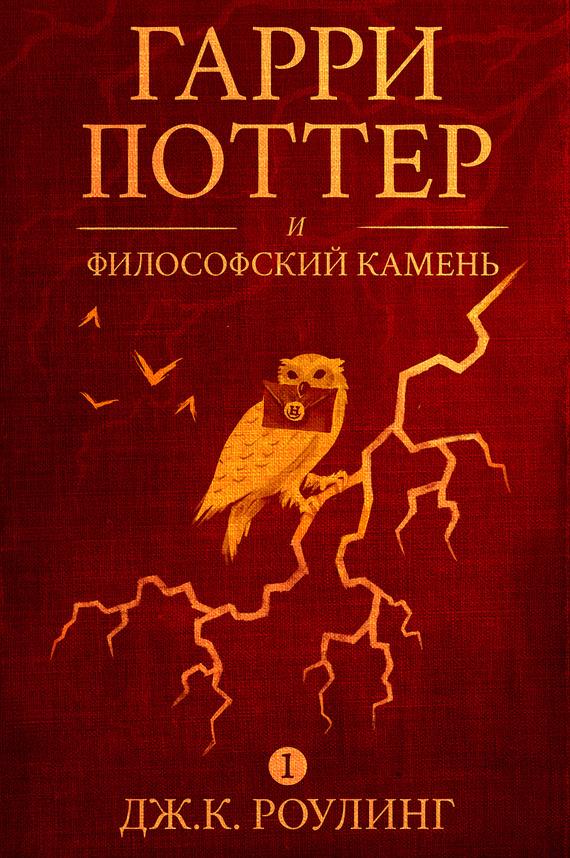 Скачать бесплатно книгу Гарри Поттер и философский камень