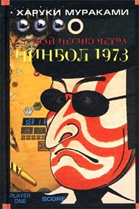 Скачать бесплатно Пинбол-1973