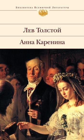 Скачать бесплатно Анна Каренина