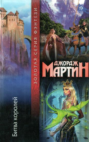 Скачать бесплатно книгу Битва королей