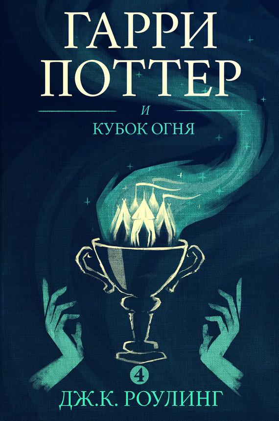 Скачать бесплатно Гарри Поттер и кубок огня