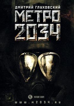 Скачать бесплатно книгу Метро 2034