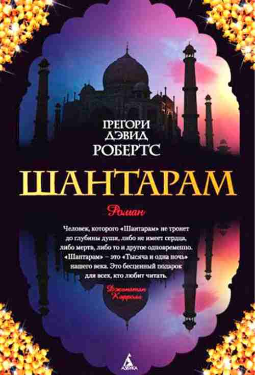 Скачать бесплатно книгу Шантарам