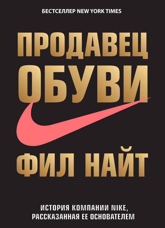 Продавец обуви. История компании Nike, рассказанная ее основателем.