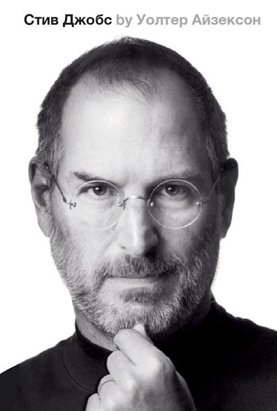 Скачать бесплатно Стив Джобс