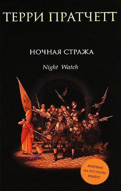 Скачать бесплатно Ночная стража