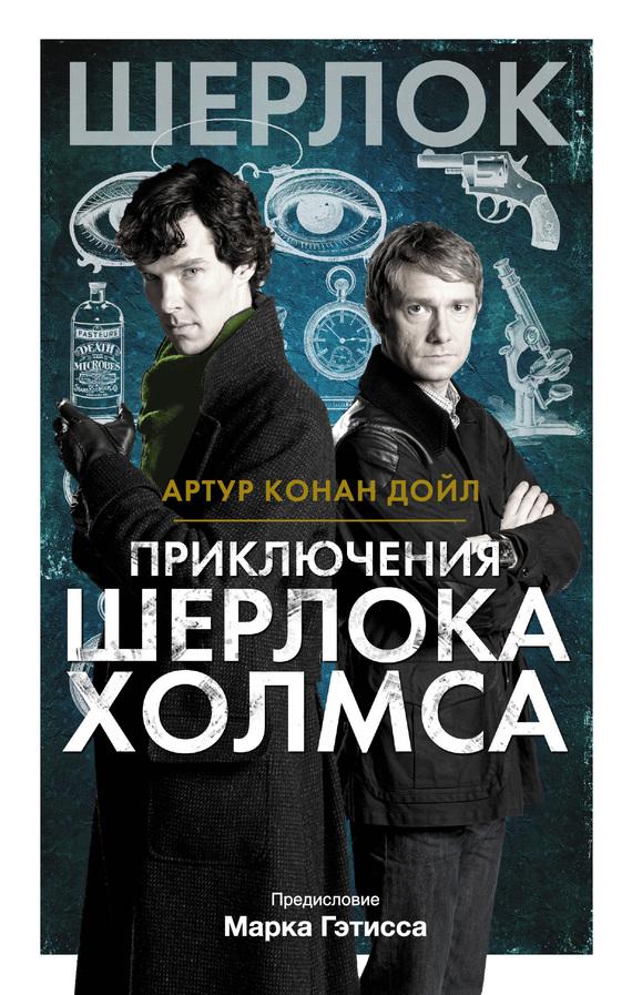 Скачать бесплатно Приключения Шерлока Холмса