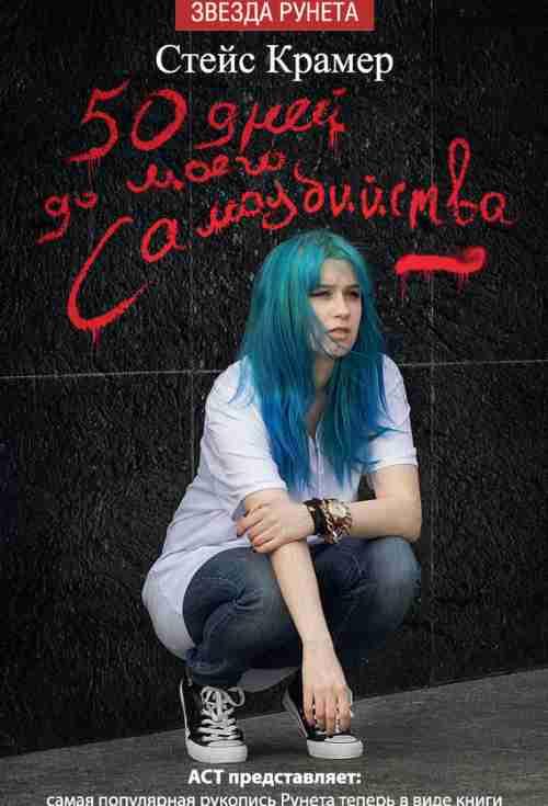 Скачать бесплатно книгу 50 дней до моего самоубийства