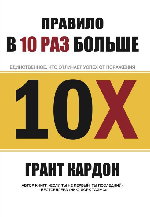 Правило в 10 раз больше (10x)