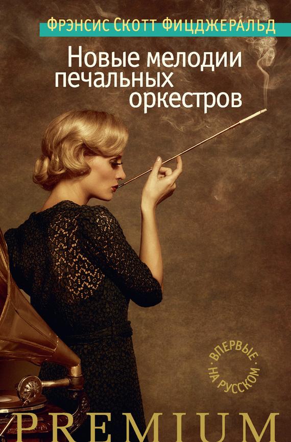 Скачать бесплатно Новые мелодии печальных оркестров