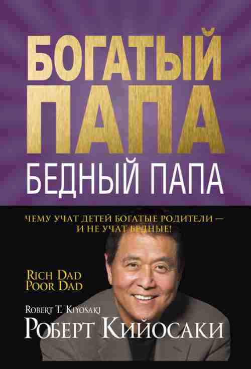 Скачать бесплатно книгу Богатый папа, бедный папа