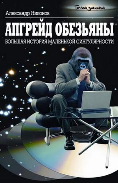 Апгрейд обезьяны [Большая история маленькой сингулярности]