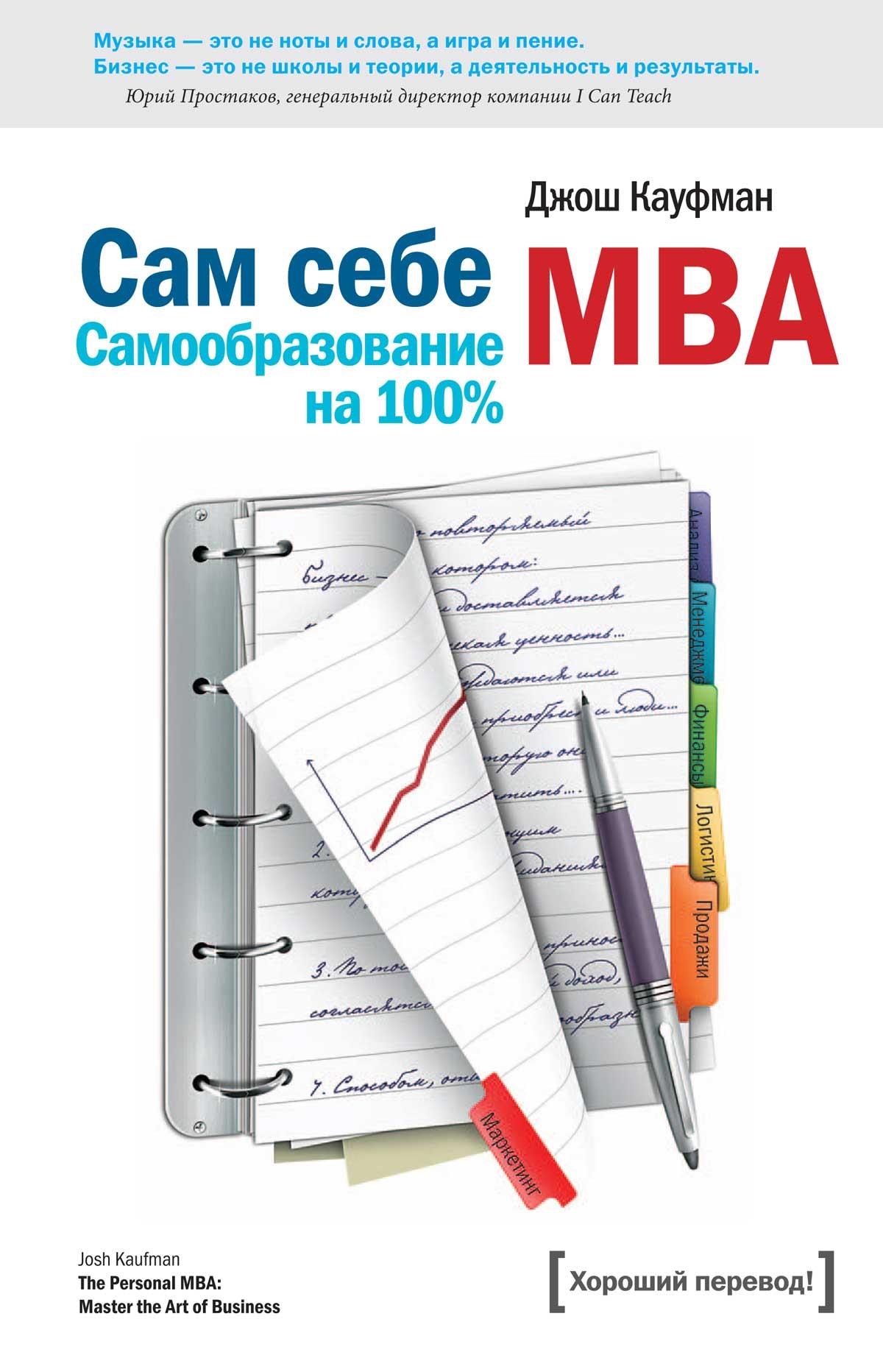 Сам себе MBA. (Самообразование на 100% )