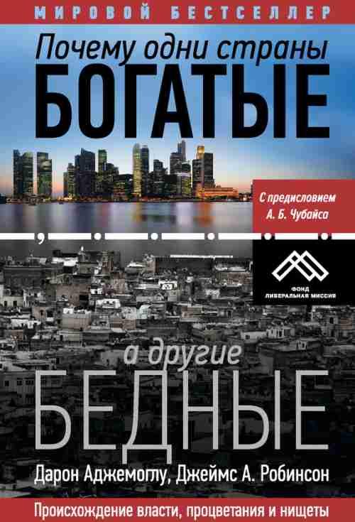 Скачать бесплатно книгу Почему одни страны богатые, а другие бедные