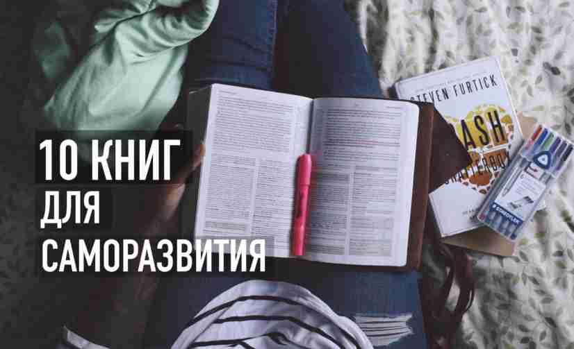 10 книг для саморазвития
