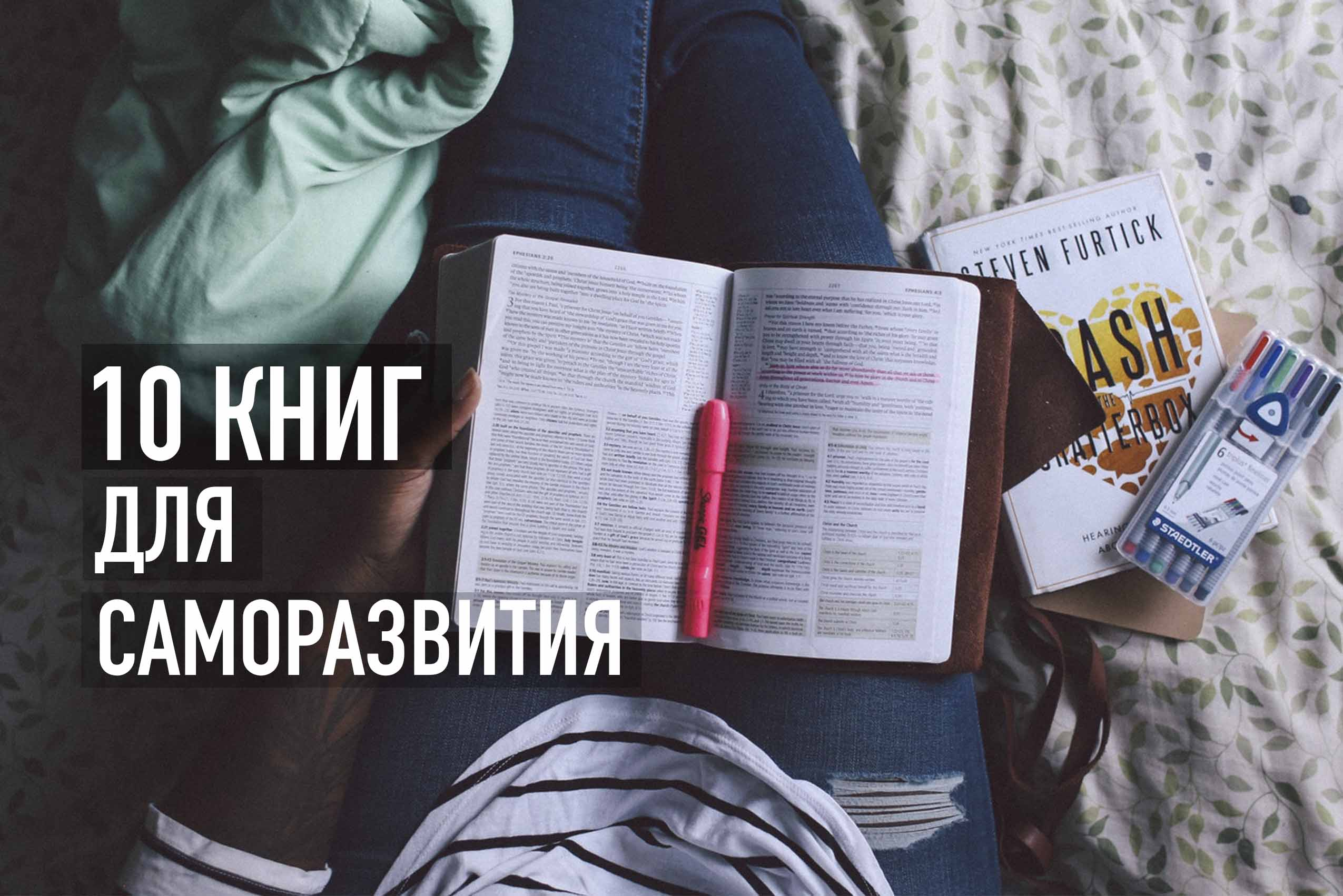 Подборка 10 книг для саморазвития