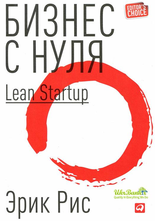 Скачать бесплатно Бизнес с нуля. Lean Startup
