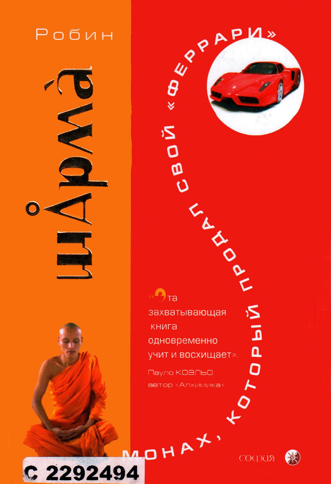 Скачать бесплатно Монах, который продал свой «феррари»