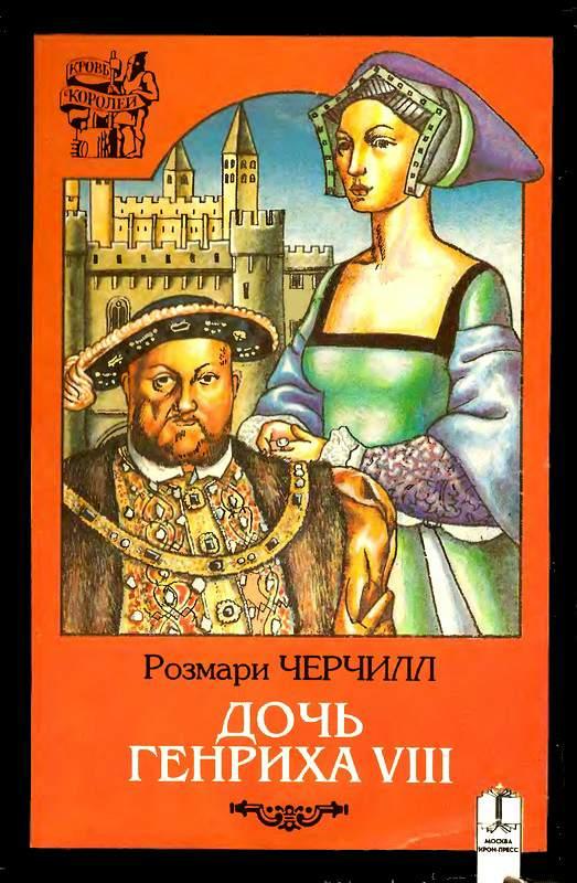 Скачать бесплатно Дочь Генриха VIII