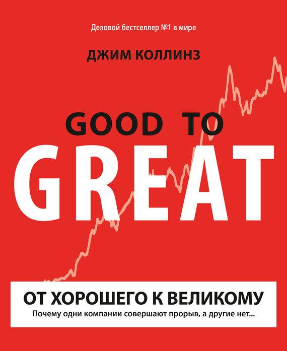 Скачать бесплатно От хорошего к великому