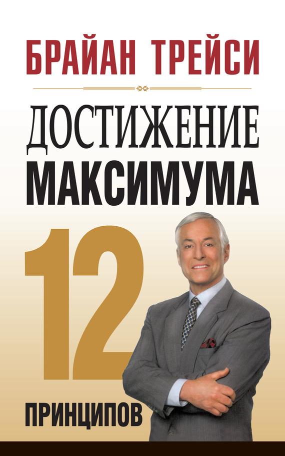 Скачать бесплатно Достижение максимума. 12 принципов