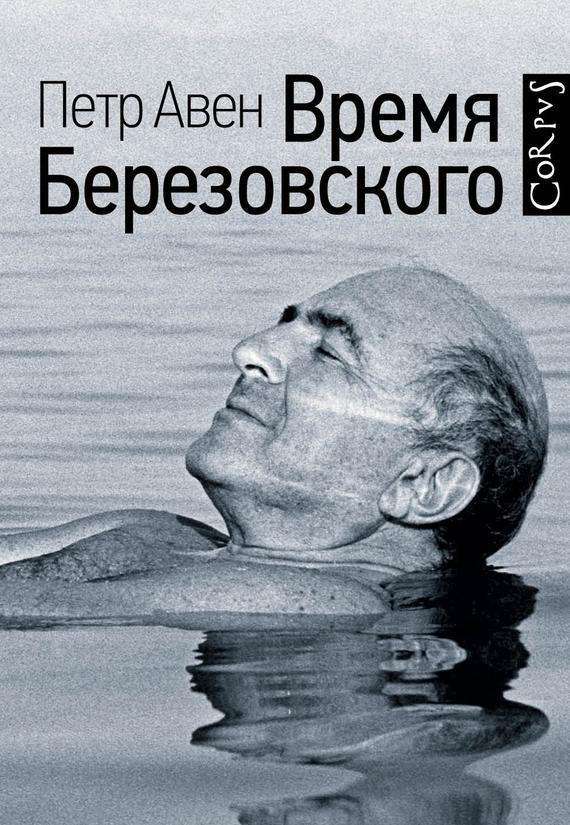 Скачать бесплатно Время Березовского