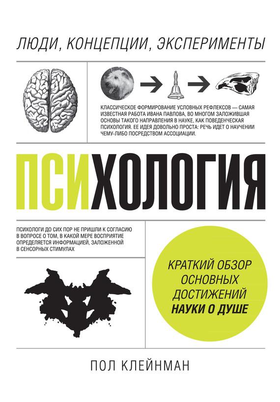 Скачать бесплатно книгу Психология. Люди, концепции, эксперименты