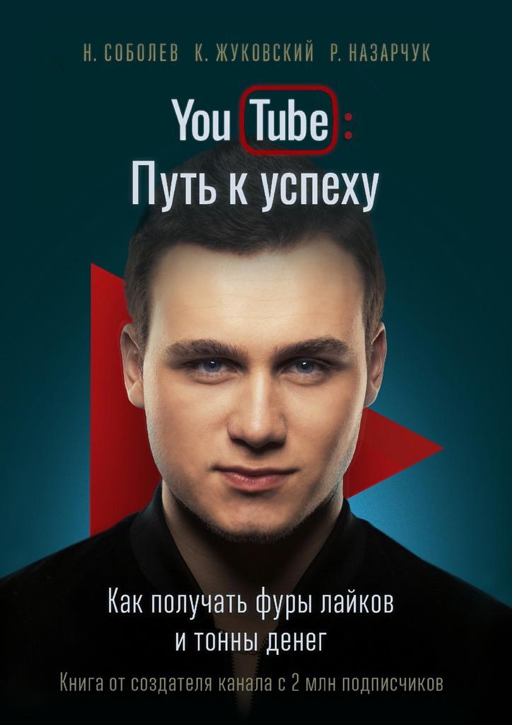 YouTube: Путь к успеху
