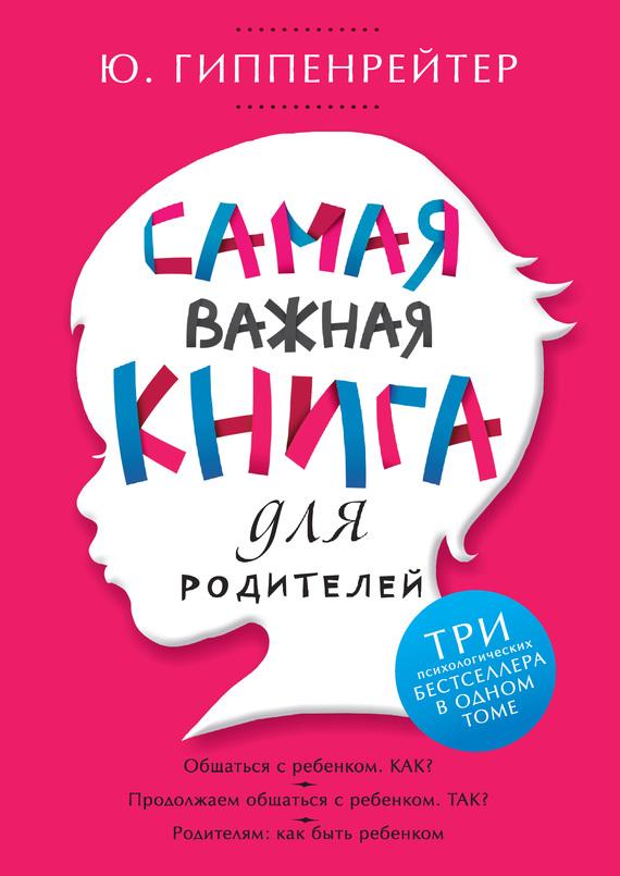 Скачать бесплатно Самая важная книга для родителей