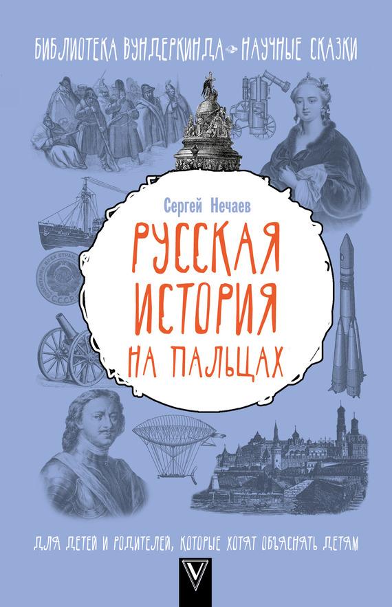 Скачать бесплатно Русская история на пальцах