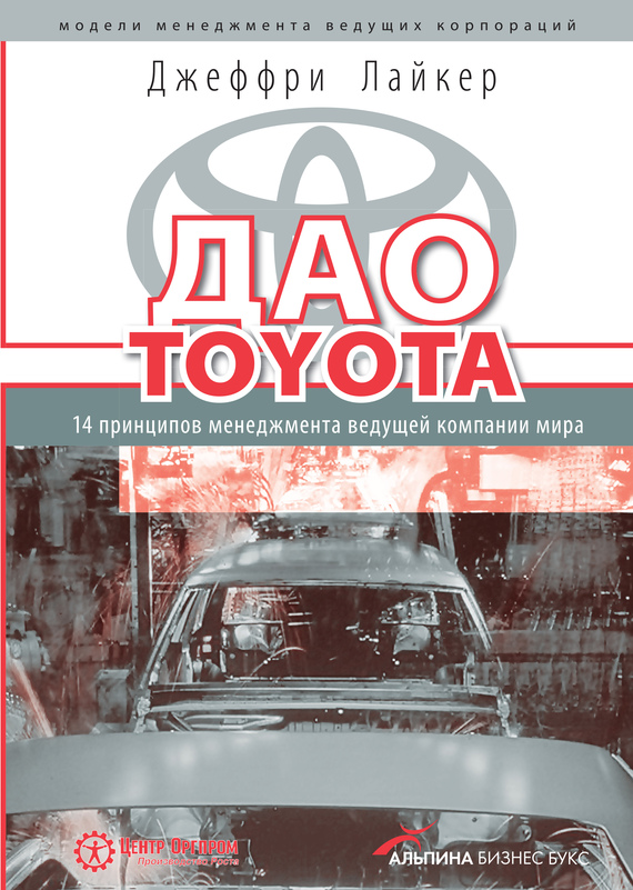Скачать бесплатно Дао Toyota. 14 принципов менеджмента ведущей компании мира