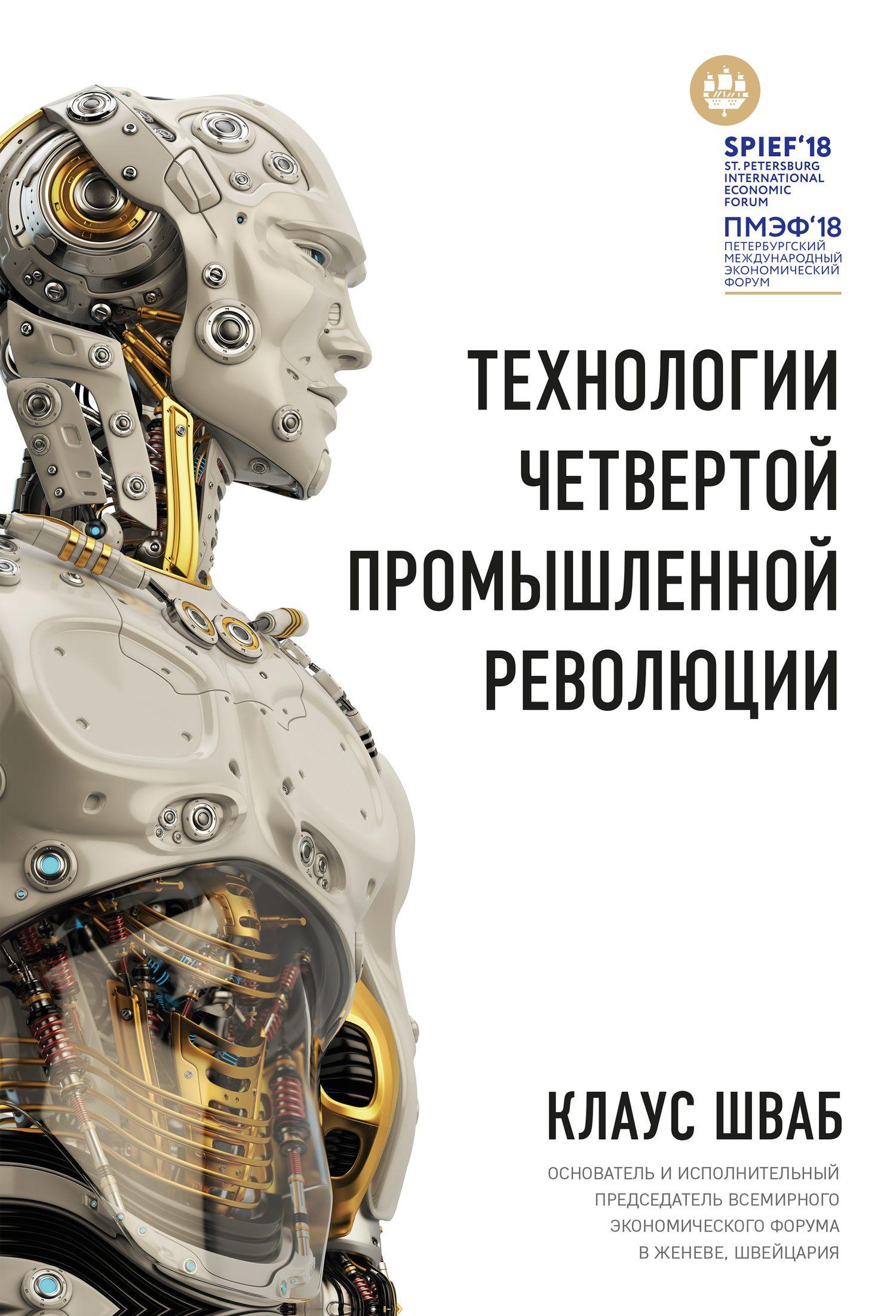 Скачать бесплатно Технологии Четвертой промышленной революции
