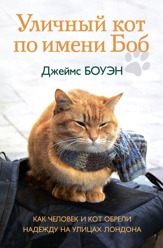 Скачать бесплатно Уличный кот по имени Боб. Как человек и кот обрели надежду на улицах Лондона