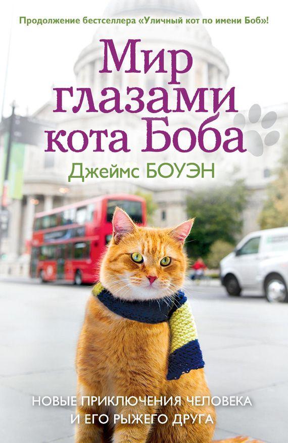 Скачать бесплатно Мир глазами кота Боба. Новые приключения человека и его рыжего друга