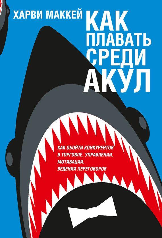 Скачать бесплатно Как плавать среди акул