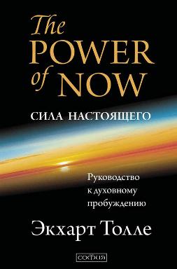 Сила настоящего