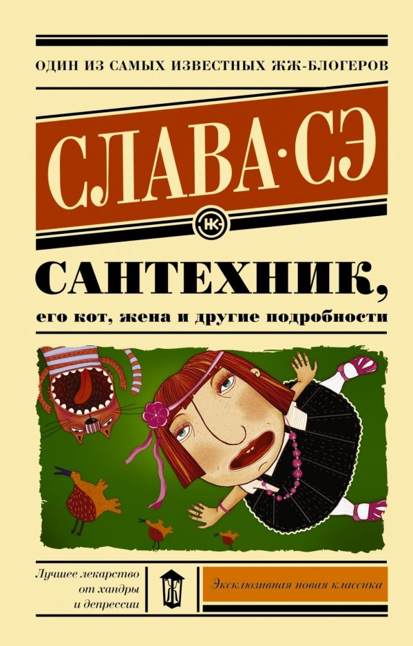 Скачать бесплатно Сантехник, его кот, жена и другие подробности