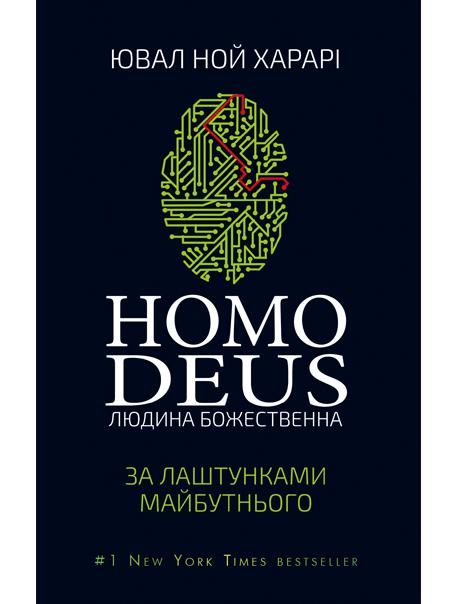 Скачать бесплатно Homo Deus. За лаштунками майбутнього