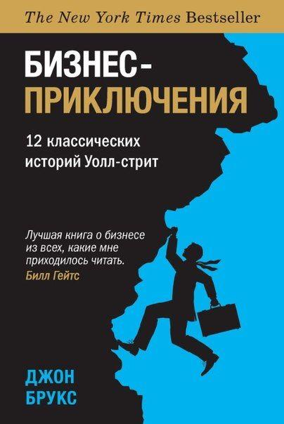 Скачать бесплатно Бизнес-приключения. 12 классических историй Уолл-стрит