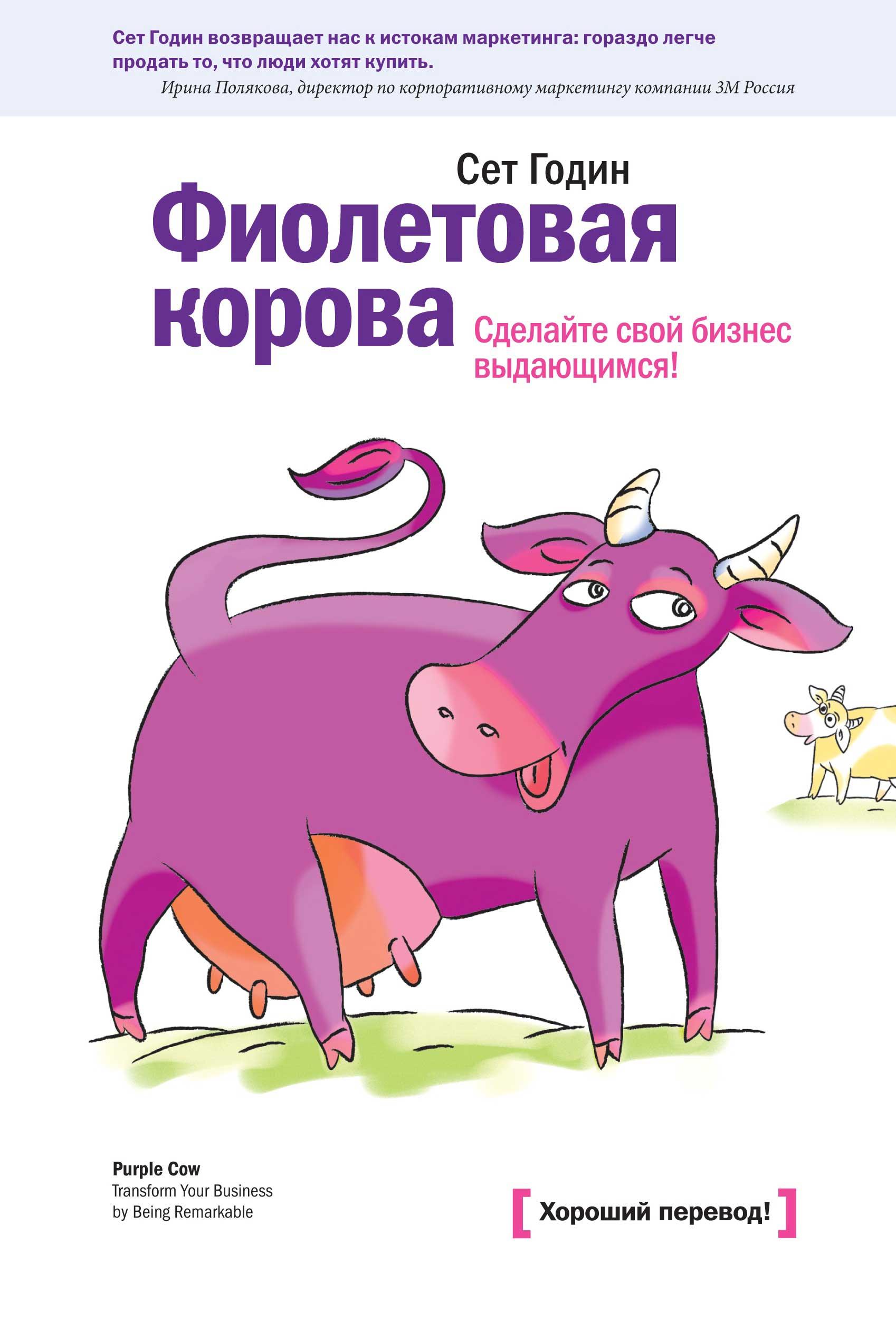Скачать бесплатно Фиолетовая корова