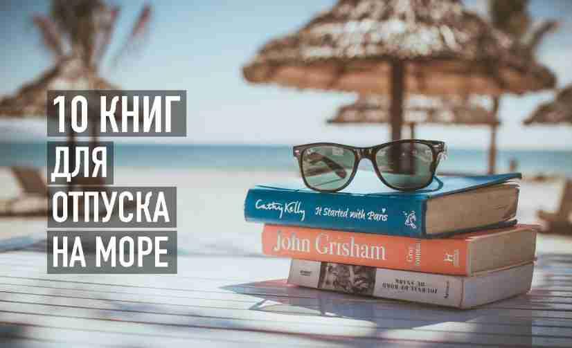 10 книг, идеальных для отпуска на море