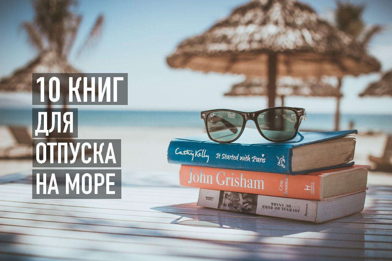 Подборка 10 книг, идеальных для отпуска на море