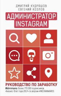 Скачать бесплатно Администратор Instagram. Руководство по заработку