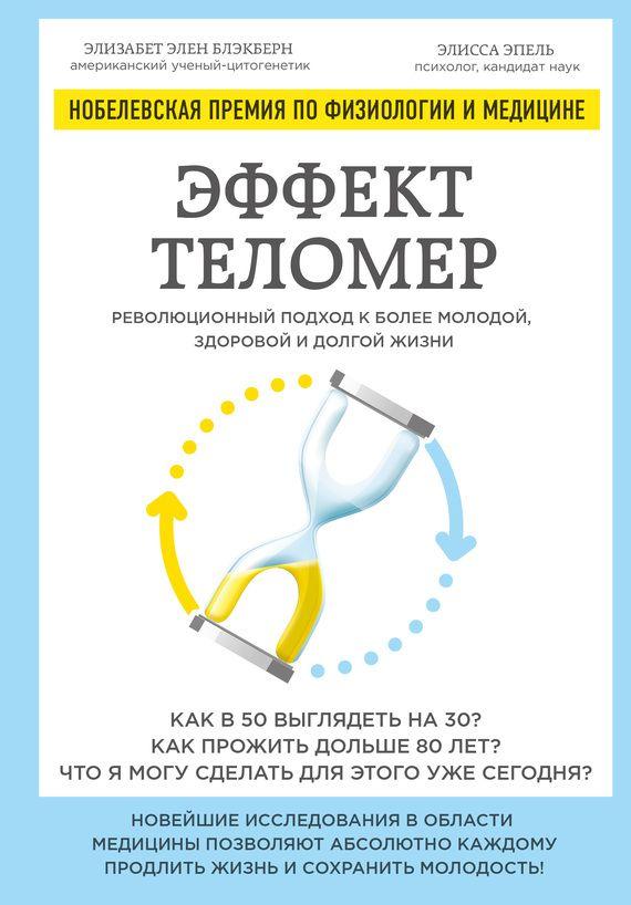 Скачать бесплатно Эффект теломер: революционный подход к более молодой, здоровой и долгой жизни