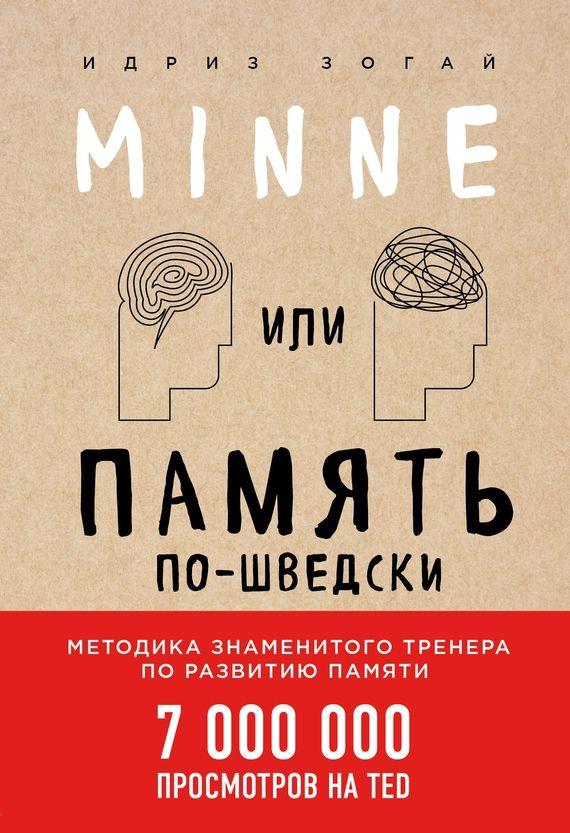 Скачать бесплатно Minne, или Память по-шведски. Методика знаменитого тренера по развитию памяти
