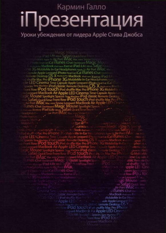 iПрезентация. Уроки убеждения от лидера Apple Стива Джобса