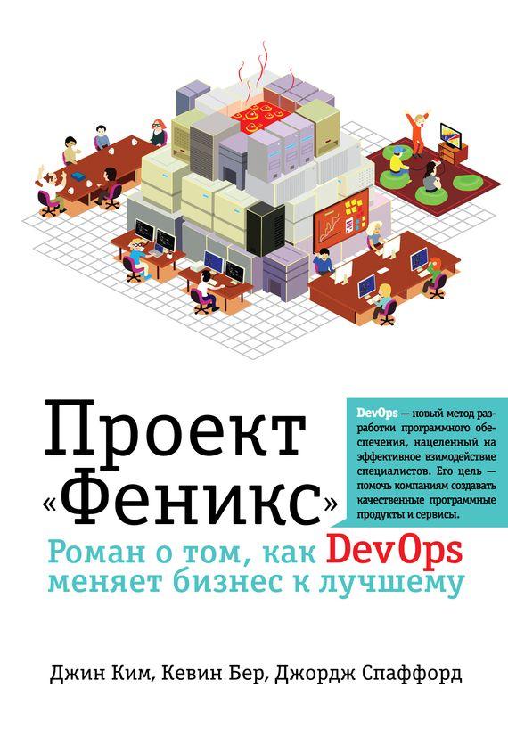 Проект «Феникс». Роман о том, как DevOps меняет бизнес к лучшему